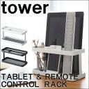 山崎実業 タブレット&リモコンラック tower(タワー) 小物収納 PC収納 ...