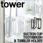 【1/31〜2/15】吸盤トゥースブラシ&タンブラーホルダーtower(タワー)【RCP】