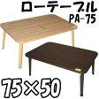 【ミツワ】【国産】パレットテーブル ローテーブル 75×50cm 折れ脚テーブル 折りたたみ テーブル ちゃぶ台 【RCP】