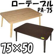 パレット テーブル 折りたたみ ちゃぶ台