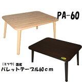 【ミツワ】【国産】パレット テーブル(PA-60) ローテーブル 60×45cm 折れ脚テーブル 折りたたみ テーブル ちゃぶ台