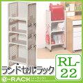 【サンコープラスチック】e-RACK【RL-22】(ランドセルラック)【ベージュ】キャスター付き整理ラック小物書類整理イーラック【RCP】【10P26Mar16】