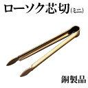 【中村商事】ローソク芯切(ミニ) 銅製 火消し 仏壇用 仏具