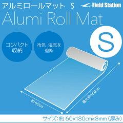 【ユーザー】アルミ ロールマット S 180×60cm レジャーシート クッション 一人用 ピ…