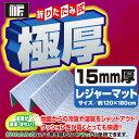【ユーザー】極厚 120×180cm アルミレジャーマット ...
