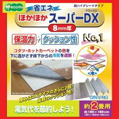 敷くだけで床からの冷気をシャットアウト表面のアルミフィルムで暖気をはね返すクッション性抜...