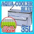 【ユーザー】アクアクーラー ブルー 【35L】 クーラーバッグ クーラーボックス 保冷バッグ 350ml缶48本【RCP】