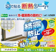 結露対策だけでなく、断熱効果に優れているからオールシーズン使えます!窓際 冷気を遮断冷気遮...