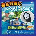 【メール便OK!】【ユーザー】暑さ対策!帽子の内側に冷たさ実感!ヘッドクールLクールマックス冷蔵・冷凍丸洗いOKケース付【RCP】