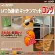 【ユーザー】キッチンマット【ロング230cm】【モカ・グリーン・ウッド】省エネ 節電 キッチン用 あったか 断熱シート 床 カーペット マット【RCP】