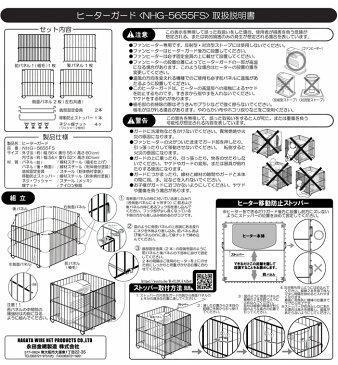 【永田金網】【ストッパー付き】移動防止付 ヒーターガード 【RCP】