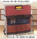 グリーンライフ キャスター付ガスファンヒーター兼用ガード G46SCGN