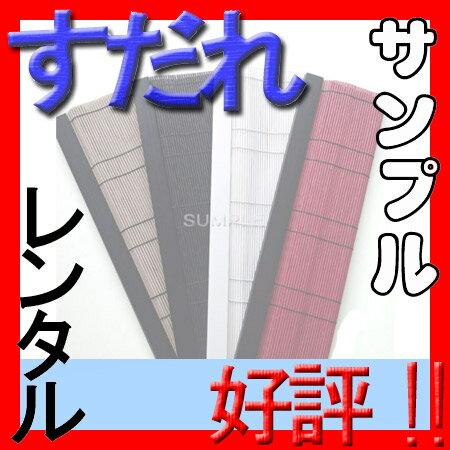 【レンタル】【和の彩りシリーズ】 遮光カーテン すだれ 【北海道・沖縄・一部離島地域発送不可】