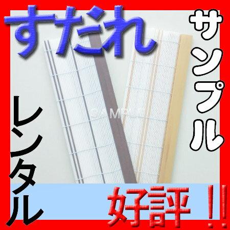 【レンタル】【和・シックシリーズ】遮光カーテン すだれ 小窓 おしゃれ カーテン【北海道・沖縄・一部離島地域発送不可】