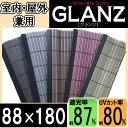 【選べる5色】グランツ(幅88×長さ180)【GLANZ88...