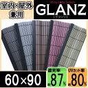 【選べる5色】グランツ 小窓用(幅60×長さ90)【GLAN...