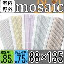【選べる5色】モザイク(幅88×高さ135)【mosaic88135】遮光カーテンすだれおしゃれ日よけロールスクリーンロールアップ巻上器別売【RCP】