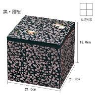 【正和】 【宇野千代】7.0 大和三段重箱【三段】仕切付【黒・雅桜】日本製 おせち