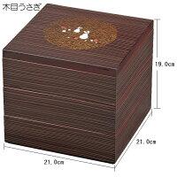 【正和】 【宇野千代】7.0 大和三段重箱【三段】【木目うさぎ】日本製 おせち