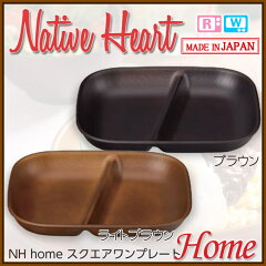 ナチュラルテイスト溢れるNative Heartシリーズ。レンジ・食洗機対応です。【正和】NATIVE HEAR...
