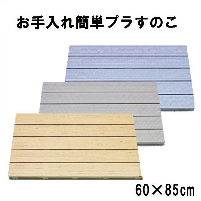 【東プレ】 お風呂 マット すのこ 6085(60×85cm)プラすのこ 風呂 和風すのこ カラーすのこ ハード スノコの写真