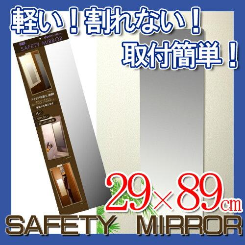 割れない セーフティーミラー 特大 SF-15 (W29.0×H89.0) 浴室 洗面台 鏡 耐衝撃 軽量...