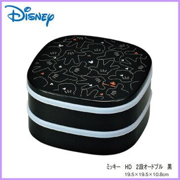 【カノー】【ディズニー】【ミッキー HD】2段オードブル 重箱 お弁当箱 ランチボックス アウトドア お出かけ【Disney】【RCP】