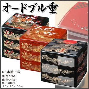 【カノー】【花つづみ】【日の出松】重箱6.5本重三段【黒】【朱】