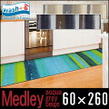 【wash+dry】Medleyacqua/grey/beige【60×260cm】屋外・屋内兼用洗えるキッチンマット薄型クリーンテックスジャパン【ウォッシュアンドドライ】【RCP】