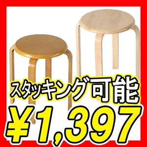 木製 曲脚 椅子 丸いす 丸椅子 木製 丸イス スツール(丸イス) スタッキングチェアー 【R…