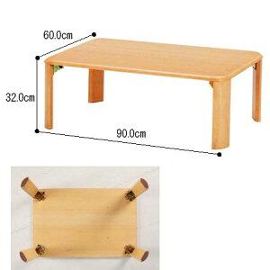 折れ脚テーブル折りたたみローテーブル90木製9060NA90×60cm【RCPnewlife】【マラソン201302_あす楽】