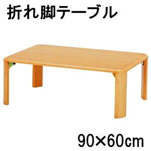 折れ脚テーブルL