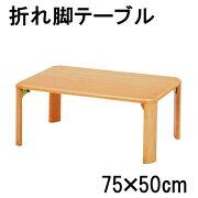 テーブル 折りたたみ コンパクト