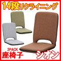 取っ手付き薄型2パック座椅子【シオン】14段階リクライニング機能付前倒れギア折り畳み収納チェアイスいす2PACK【RCP】