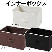 カラーボックス インナーボックス 横置き インナーケース 3段ボックス 収納 小物入れ ファブリック インナー ボックス 【RCP】