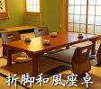 座卓 脚折れ テーブル 折りたたみ 150 ローテーブル 和風 座卓 テーブル TLM-15075 オーク・紫檀【RCP】