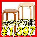 木製曲脚椅子丸いす丸椅子木製丸イススツール(丸イス)スタッキングチェアー【RCP】【10P03Dec16】