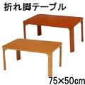 折れ脚テーブル折りたたみローテーブル75木製【75×50cm】折り畳みコンパクト収納【RCP】