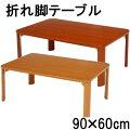 折れ脚テーブル折りたたみローテーブル90木製【90×60cm】折り畳みコンパクト収納【RCP】