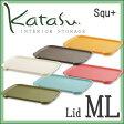 【サンイデア】squ+ katasu(カタス) フタ【ML】 Lid 収納ボックス プラスチック 小物収納 カラーボックス用収納ケース インナーケース インナーボックス ホワイト・ブラウン・イエロー・グリーン・ブルー・ピンク【RCP】