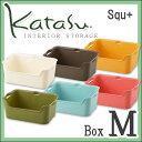 高級感ある石目調カラーと柔らかな曲線が美しい♪【サンイデア】squ+ katasu(カタス) ハコ【M】...