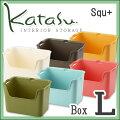 【サンイデア】squ+katasu(カタス)ハコ【L】Box収納ボックス小物収納ホワイト・ブラウン・イエロー・グリーン・ブルー・ピンク【RCP】