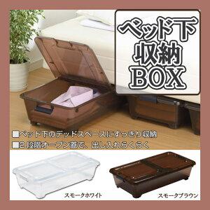 ベッド下のデッドスペースにすっきり収納♪2段階オープン蓋で、出し入れらくらく【サンイデア】...