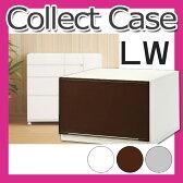 【サンイデア】squ+ Collect(コレクトケース) LW 選べる3色 収納ケース カラフル収納 ボックス 組み合せ チェスト【RCP】