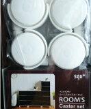 【サンイデア】squ+ Collect ROOM'S(ルームス) 専用 アクティブ キャスター セット (4個入) クローゼット収納ACS-40RM