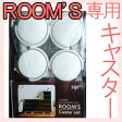 【サンイデア】squ+ Collect ROOM'S(ルームス) 専用 アクティブ キャスター セット 別売り クローゼット収納【RCP】
