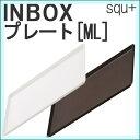 【サンイデア】squ+インボックス プレート サイズ【ML】ホワイト・クブラウン カラーボックス用 収納ボックス 小物収納【RCP】
