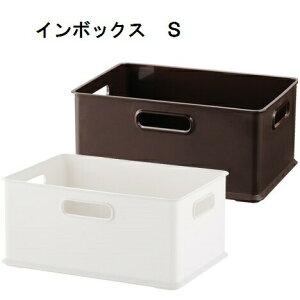 【サンイデア】squ+インボックス サイズ【S】・ホワイト・ブラウン カラーボックス用 収納ボックス 小物収納 三段ボックス 収納ボックス