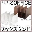 【サンイデア】squ+ SOFFICE ブックスタンド オフィス収納 デスク収納 書類収納 本立て【RCP】