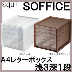 squ+SOFFICEA4レターボックス浅型3段深型1段【SBZcou1208】